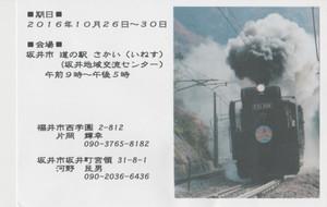 Tenrankai_001